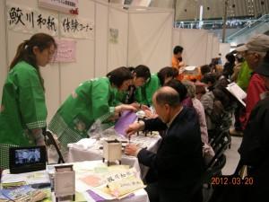 福島県 鮫川村 鮫川和紙 東京国際フォーラム