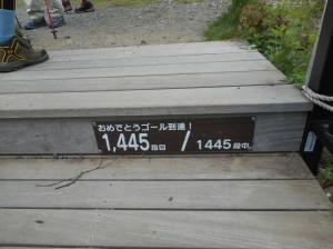 DSCN2445