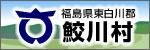 鮫川村公式ホームページ 福島県東白川郡鮫川村の公式ホームページです。