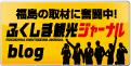 ふくしま観光ジャーナル 鮫川和紙を紹介していただきました。