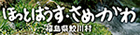 ほっとはうす・さめがわ 鮫川村交流施設「ほっとはうす・さめがわ」の公式サイトです。